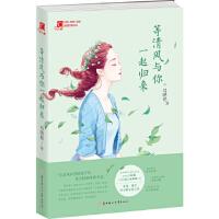 意林红石榴甜城蜜恋系列--等清风与你一起归来 马晓艳 北方妇女儿童出版社