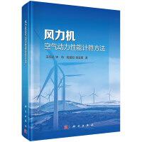 风力机空气动力性能计算方法