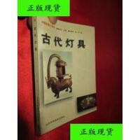 【二手旧书9成新】古代灯具 /孙建君、高丰 著 山东科学技术出版