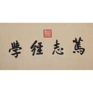 V1567 康熙《御笔书法》(原装旧裱)