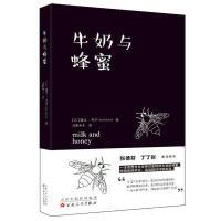 【旧书二手书8成新】牛奶与蜂蜜 露比 百花文艺出版社 9787530657416