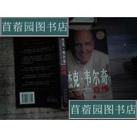 【旧书二手书9成新】杰克・韦尔奇自传 /[美]杰克・韦尔奇;约翰・拜恩 中信出版社978780073