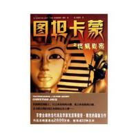 图坦卡蒙之秘密,[法]克里斯提安・雅克(Christian Jacq),上海译文出版社9787532750498