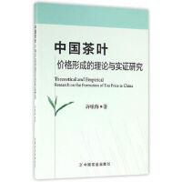 【正版现货】中国茶叶价格形成的理论与实证研究 许咏梅 9787109217799 中国农业出版社
