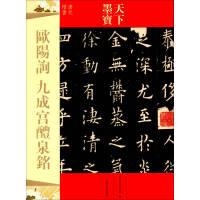天下墨��-�W��-九成�m醴泉�吉林文史出版社 吉林文史出版社9787547220351