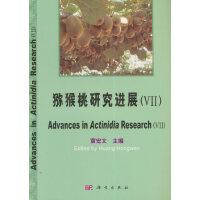 猕猴桃研究进展(VII)