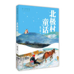 迟子建作品・少年读本:北极村童话