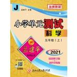 孟建平系列丛书:小学单元测试 五年级上 科学(教科版 2021)