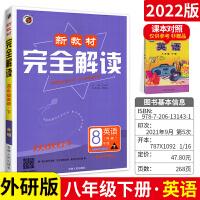 新教材完全解读八年级下英语 外研版WY 初中英语八年级英语下册解析书 新课标 外研社版 8年级下册英语辅导书 初2初二