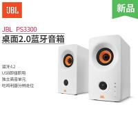 JBL PS3300无线蓝牙音响多媒体电脑桌面音箱usb家用迷你线控低音