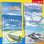 全4册 高铁动车的故事+火车带我去远行+内燃机车的故事+蒸汽火车的故事鸟 给中国孩子的火车历史绘本 儿童科普绘本小学生