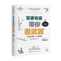 大百科:中国中学生成长百科:军事专家带你看武器
