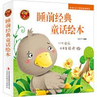 8册套装 小飞鱼童书馆 睡前经典童话绘本 每本2个童话故事 0至3至6岁幼儿童亲子书丑小鸭三只小猪小红帽灰姑娘猴子捞月