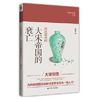 西风凋碧树:大宋帝国的衰亡,赵益,江苏人民出版社9787214184696