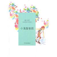 【正版�F�】�S�C送���-秦文君�典校�@小�f・小鬼�智�� 秦文君 少年�和�出版社 9787532487219