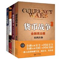 货币战争4册套装