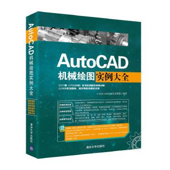 AutoCAD机械绘图实例大全 行业经典设计实例 案例 范例大全 超详尽的cad视频讲解 千余项图案、图块 技巧大全 疑难汇总 auto cad机械绘图书籍 用实例开启您的设计师之路