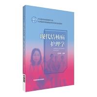 现代结核病护理学(中华医学会结核病学分会・礼来耐多药结核病全球合作项目培训教材)