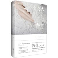 一个女人的成长(张德芬推荐书单!华语世界30年超级畅销的心灵经典。白先勇推崇,台湾开卷好书奖得主薇薇夫人写给女人的生命