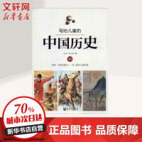 写给儿童的中国历史(10)南宋・文官打胜仗-元・欧洲人游中国 陈卫平