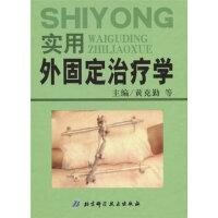 实用外固定治疗学9787530432891 北京科学技术出版社