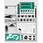 【善本十周年】Japanese Graphics 日式平面美学 官方正版 日本平面设计 英文图书