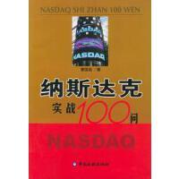 【二手书旧书9成新'】 纳斯达克实践100问 曹国扬 中国金融出版社