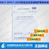 GB/T50357-2018历史文化名城保护规划标准