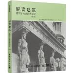 【正版全新直发】解读建筑:建筑学与建筑史导论(第2版) Hazel Conway(黑兹尔.康卫), Rowan Roe