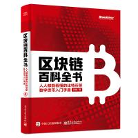 区块链百科全书:人人都能看懂的比特币等数字货币入门手册 电子工业