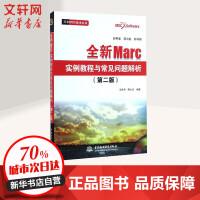 全新Marc实例教程与常见问题解析(第2版) 孙丹丹,陈火红 编著
