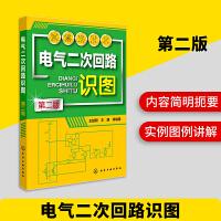 电气二次回路识图 第二版 识图的基本知识 控制回路识图 中央信号回路识图 互感器 二次回路识图 电气电工书籍