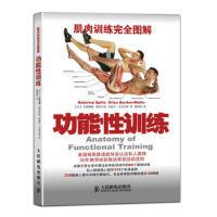 肌肉训练完全图解:功能性训练 健身塑型书籍 健身教练书 肌肉运动拉伸运动损伤书无器械健身书籍