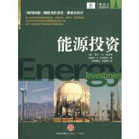 能源投资(深入剖析全球能源板块的投资,为证券分析和投资组合管理提供诀窍和工具)