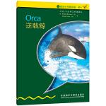 书虫・牛津英汉双语读物:逆戟鲸(入门级上 适合小学高年级、初一)