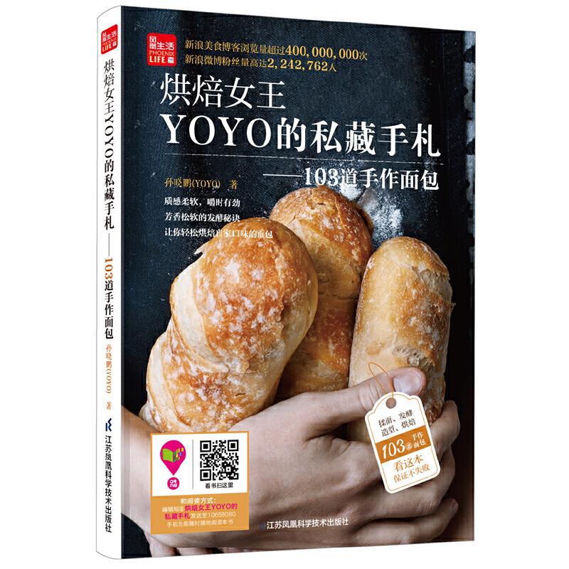 烘焙女王YOYO的私藏手札----103道手作面包(凤凰生活)224万微博粉丝,4亿博客访问人次,比君之、文怡更具人气的新浪美食作家,精选受粉丝喜爱的103个配方,揉面团,等发酵……轻松上手,一本就够!