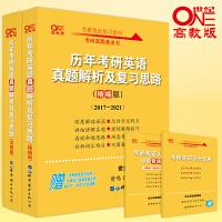 张剑黄皮书2022英语一 2022考研英语黄皮书历年考研英语真题解析及复习思路 精编版(2017-2021)+试卷版(2