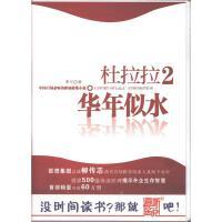 家佳听书馆系列-杜拉拉2-华年拟水( 货号:22680900050)