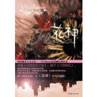 【正版二手8成新】花神 上 Vivibear 中国戏剧出版社 9787104031178