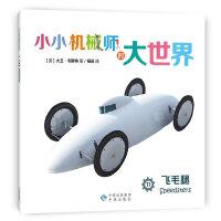 飞毛腿| 9787500147206| (英)韦斯特 ,杨扬 译