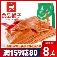满减【良品铺子薄豆干160g*1袋】香辣味豆制品素食零食特产小吃小包装