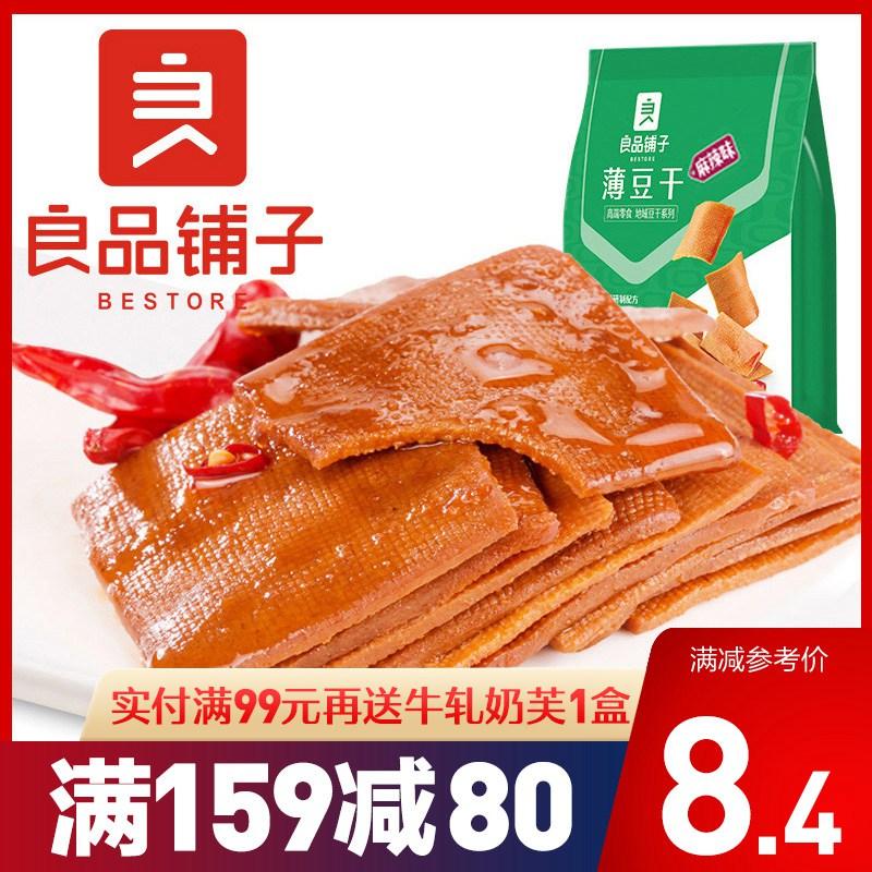 良品铺子 薄豆干麻辣豆腐干160g*1袋豆制品素食零食特产小吃小包装