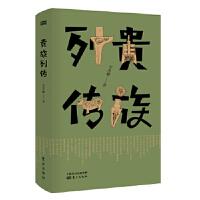贵族列传(签章版) 史杰鹏 东方出版社