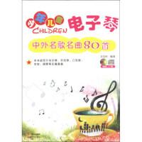 【旧书二手书9成新】单册售价 少年儿童电子琴:中外名歌名曲80首(附CD光盘1张) 万宝柱 9787514314007