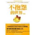 不抱怨的世界全集,(美)马洛曼特尔 ,柳雨,五洲传播出版社9787508517872