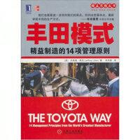 丰田模式:精益制造的14项管理原则【正版图书,畅读优品】