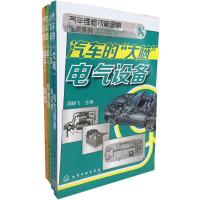 汽车维修技能图解速成(套装4册)