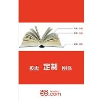 【按需印刷】―启迪世界的100部文学作品(下)