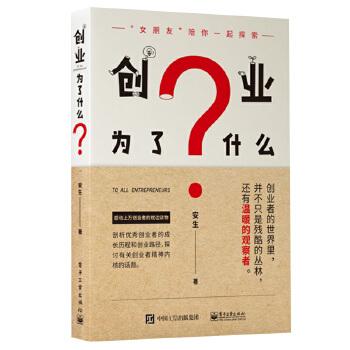 创业为了什么?(pdf+txt+epub+azw3+mobi电子书在线阅读下载)