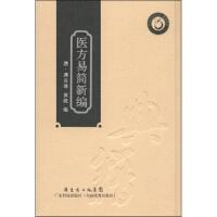 医方易简新编 [清] 龚自璋,黄统 9787535959188